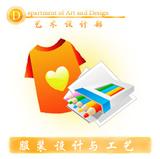 服装设计与工艺(全国示范专业)