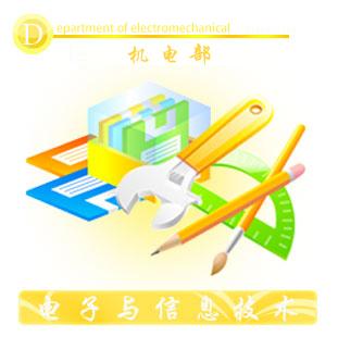 电子与信息技术(全国示范专业)