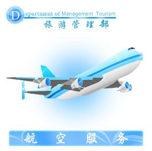 航空服务(市特色专业)