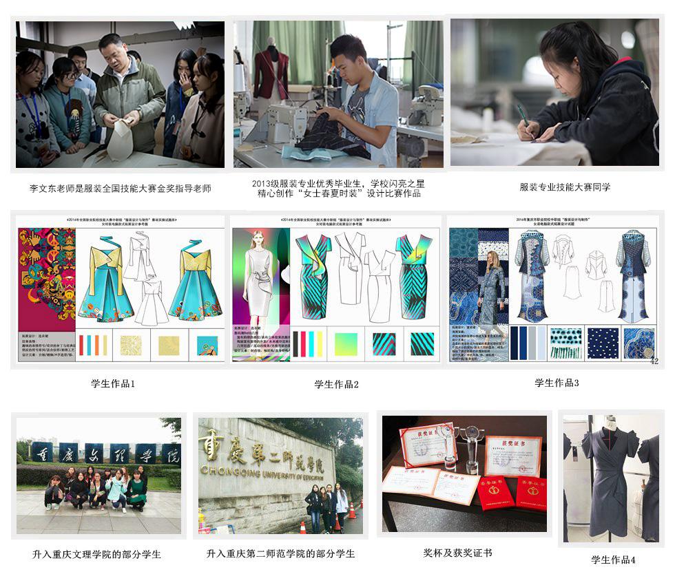 服装设计与工艺图.jpg