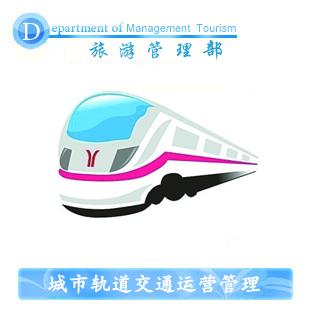 城市轨道交通运营管理