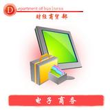 电子商务(市重点专业)