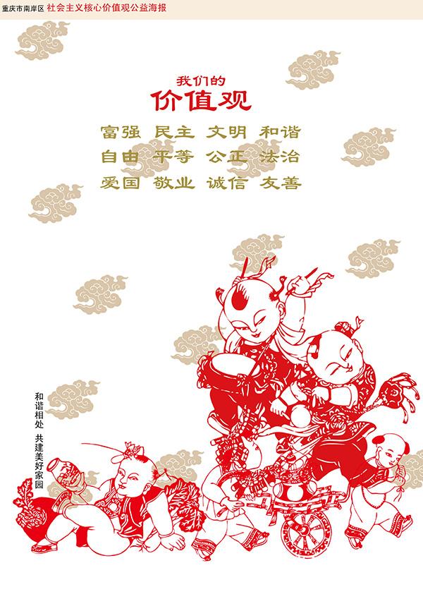 中国梦 作者:周燕萍