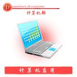 计算机应用(市重点专业)