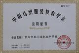 中国纺织服装教育学会会员证书