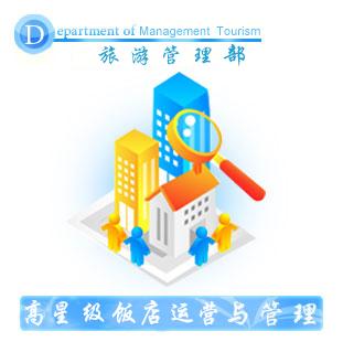 高星级饭店运营与管理(全国示范专业)